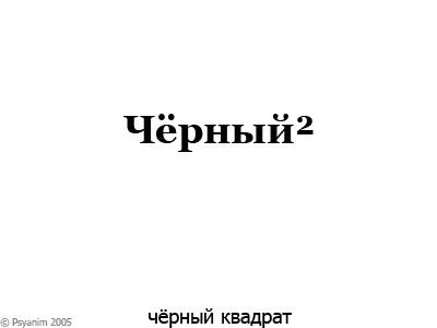 black_sq.jpg (400x300, 23Kb)