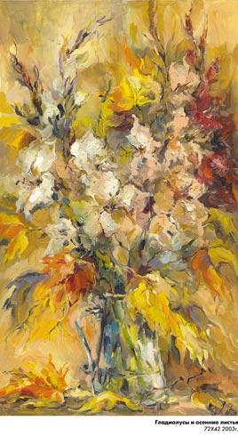 чарина а гладиолусы и осенние листья.jpg (268x500, 39Kb)