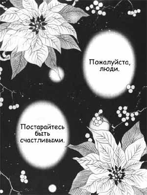 Из манги Love Mode