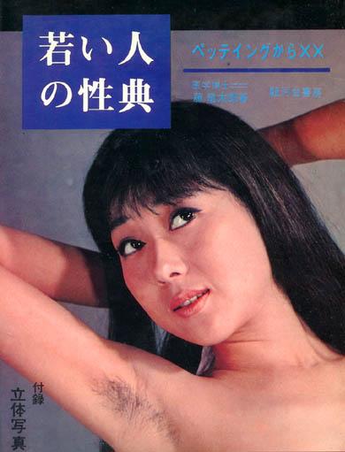 japsex1.jpg (390x511, 36Kb)