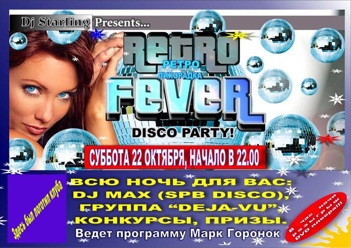 Диско-вечеринка-22-октября-.jpg (699x494, 226Kb)
