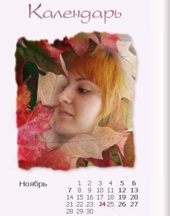 календарь.jpg (338x430, 65Kb)