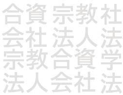 ФОН белый фон и серые иероглифы.jpg (253x195, 7Kb)