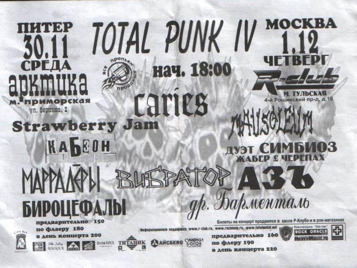 Total Punk IV.jpg (700x526, 77Kb)
