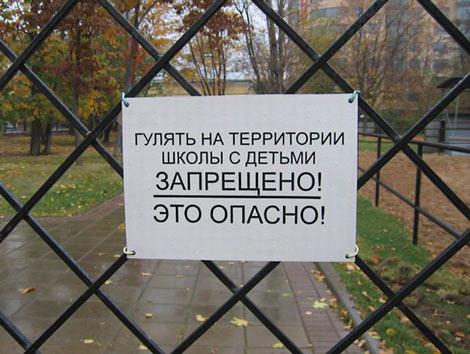 gulat_opasno.jpg (470x354, 47Kb)