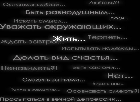вечная депрессия.jpg (595x432, 32Kb)