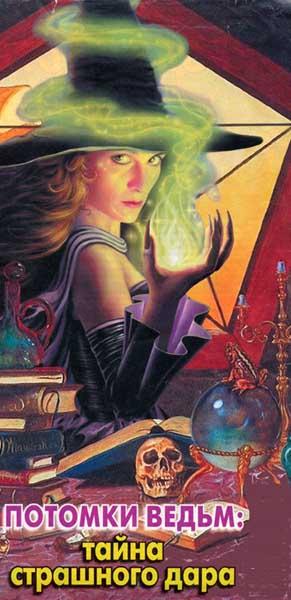Ведьмы и колдуны сосут жизненную энер