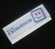 Skobinov.JPG (188x168, 18Kb)