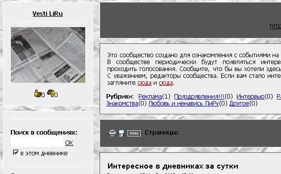 vesti_liru.jpg (567x353, 91Kb)