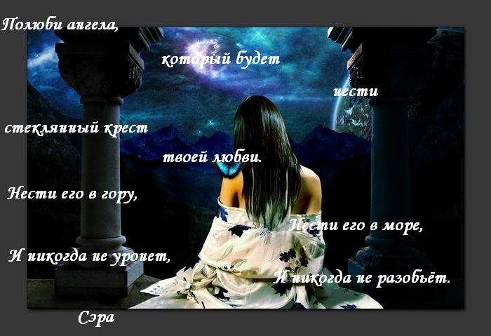 8najdi_sebe_angela.JPG (700x479, 56Kb)