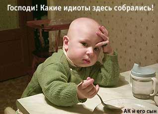 idiot.jpg (318x230, 11Kb)