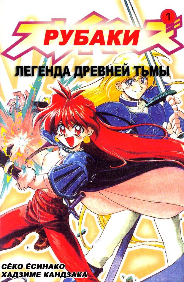 Slayers-Vol01-Ch001-Pg00.jpg (620x950, 175Kb)