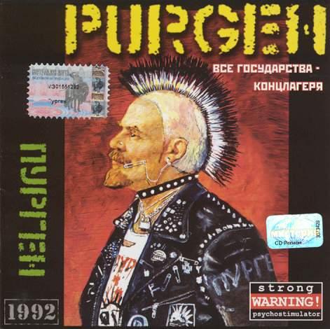 !purgen1.jpg (471x470, 40Kb)