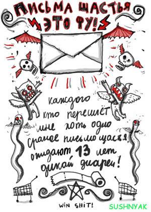 http://www.liveinternet.ru/images/attach/1/4402/4402130_pisma.jpg