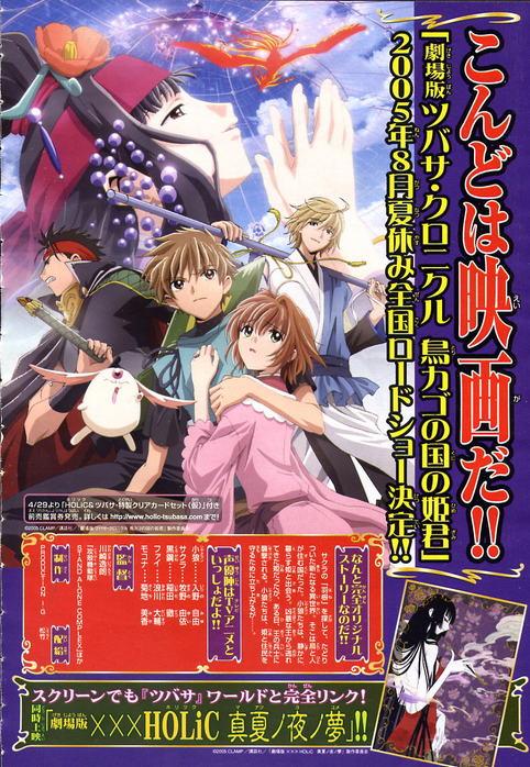 tsubasa_movie.jpg (482x698, 115Kb)