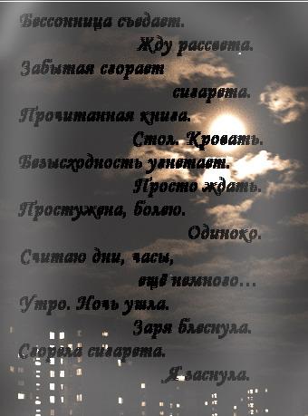 4545548_4319163_Bessonnica.jpg (340x459, 47Kb)