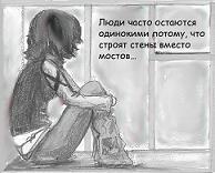 _Lyudi_ostayutsya_odinokimi.jpg (194x156, 18Kb)
