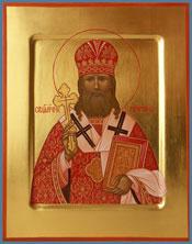 икона священномученика Илариона (Троицкого)
