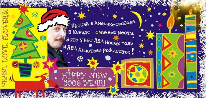HiPPY New 2006 Year Васёна!.jpg (699x333, 93Kb)