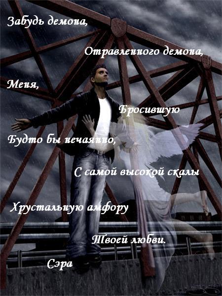 4053273_9otravlennyj_demon.jpg (450x600, 67Kb)