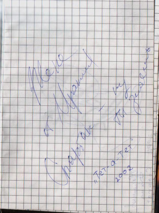 автограф Ираклия.jpg (624x832, 110Kb)