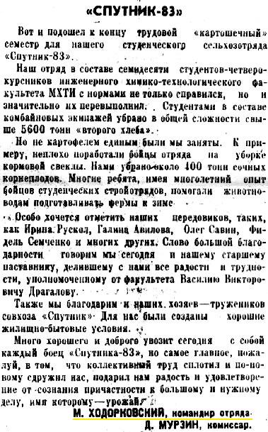 Front_Sputnik83.jpg (379x609, 163Kb)