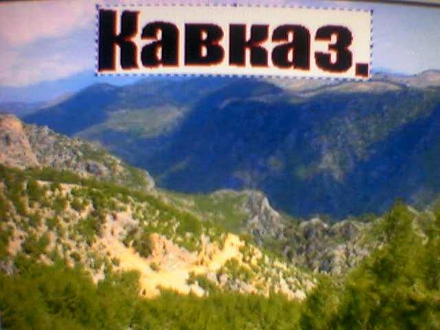 kavkaz.jpg (640x480, 27Kb)