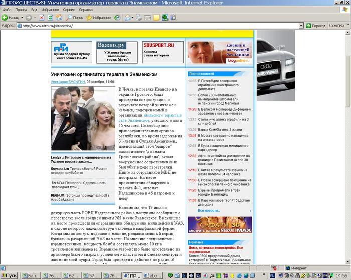 Тимошенко-террорист.JPG (700x560, 81Kb)