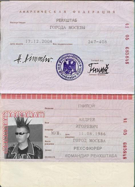 Могут ли использовать злоумышленники серию и номер паспорта Хилвар