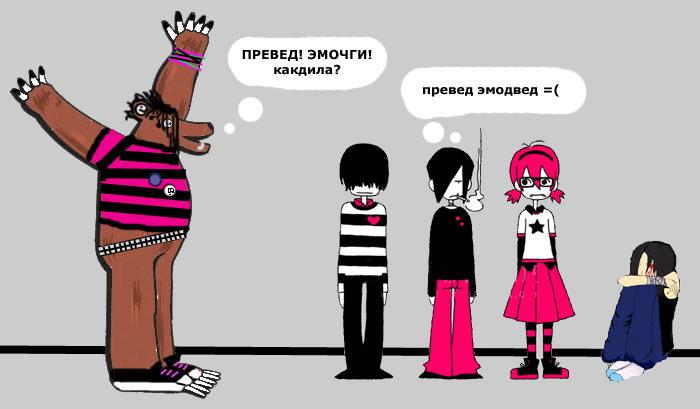 http://img.liveinternet.ru/images/attach/2/14320/14320806_emodved.jpg