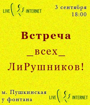 http://img.liveinternet.ru/images/attach/2/14754/14754212_vstrecha.jpg