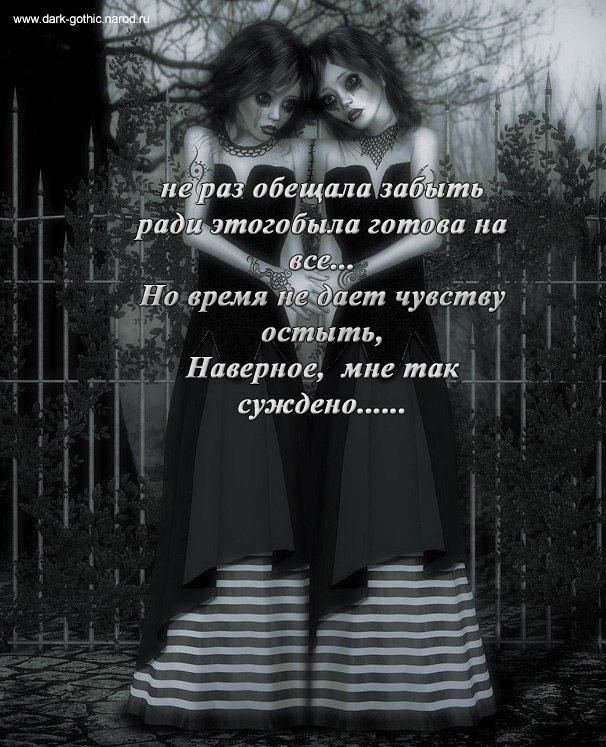 Стих про страшную любовь