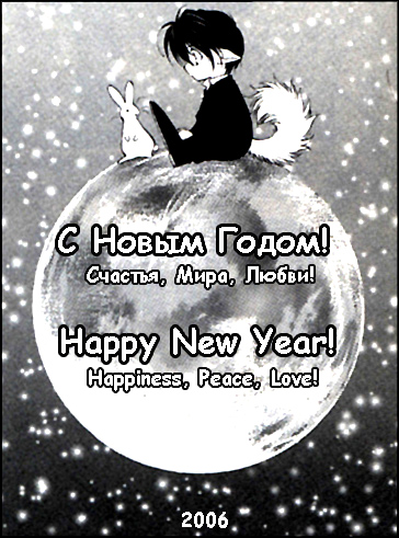 new_year2006.jpg (364x491, 153Kb)