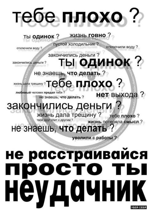 4286469_ne_udachnik.jpg (495x699, 60Kb)