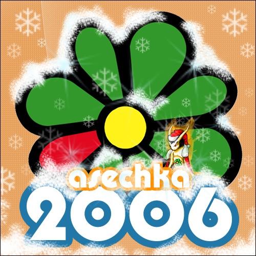asechka_2006_shok.jpg (500x500, 149Kb)