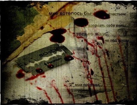 альбом  её суицид.jpg (457x350, 71Kb)