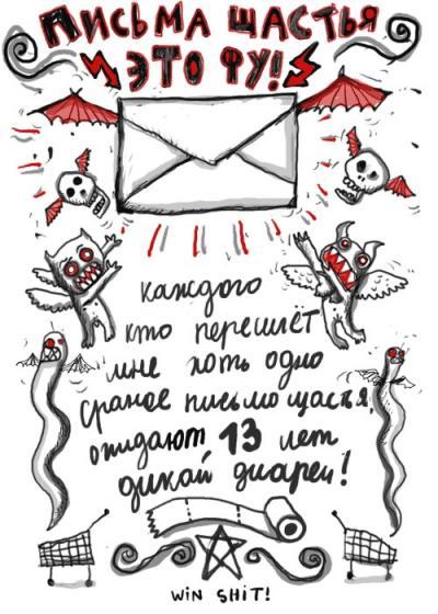 письмо счастья - НЕТ!!.jpg (400x560, 49Kb)