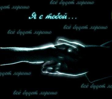 я  с тобой..jpg (366x323, 13Kb)
