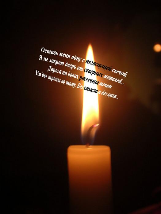 свеча.jpg (525x700, 82Kb)