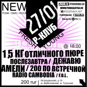 концерт...png (293x293, 23Kb)