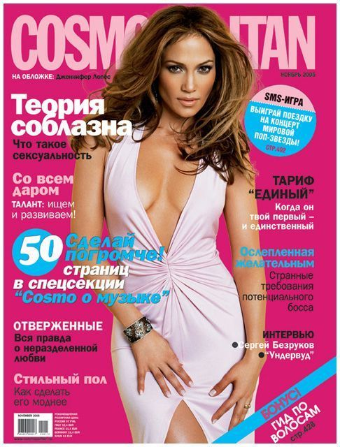 Cosmopolitan 06.jpg (486x640, 76Kb)