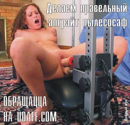 russkie-i-seksmashini