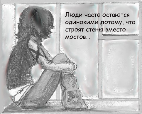 4607865_4482856_Lyudi_ostayutsya_odinokimi.jpeg (484x388, 87Kb)