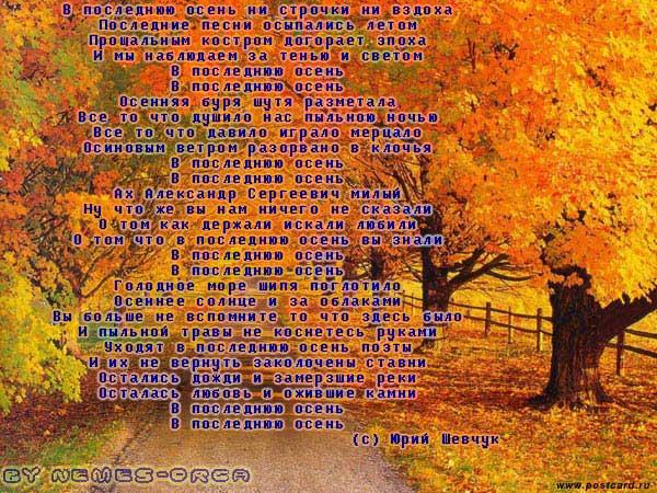 последняя осень.jpg (600x450, 90Kb)