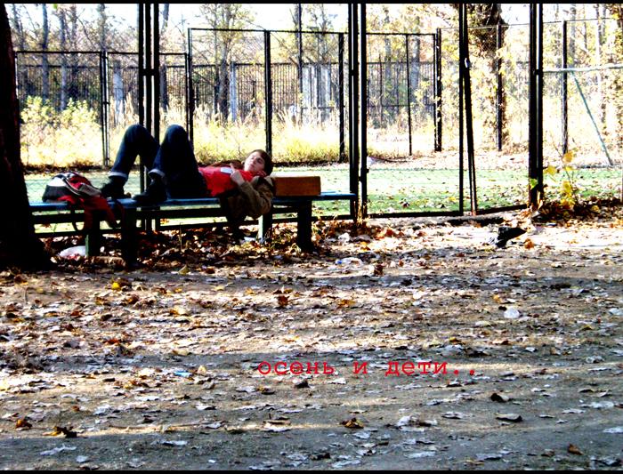 осень и дети.jpg (700x533, 711Kb)