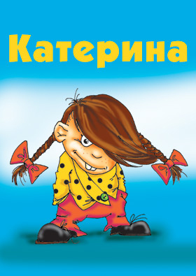 Katya.jpg (280x395, 81Kb)
