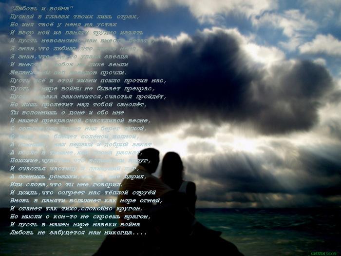 Любовь и война.jpg (700x525, 182Kb)