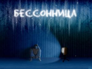 4536167_20051221_slamer_wallpapers_ru_bessonnitsa_1024x768_A95280.jpg (300x225, 57Kb)