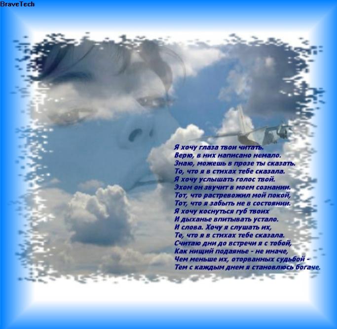 Моё сознание стихи стих
