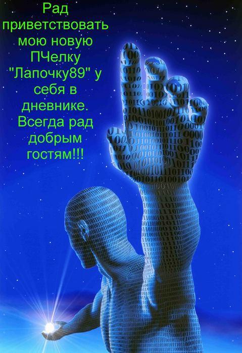 Лапочке-1.jpg (479x699, 87Kb)